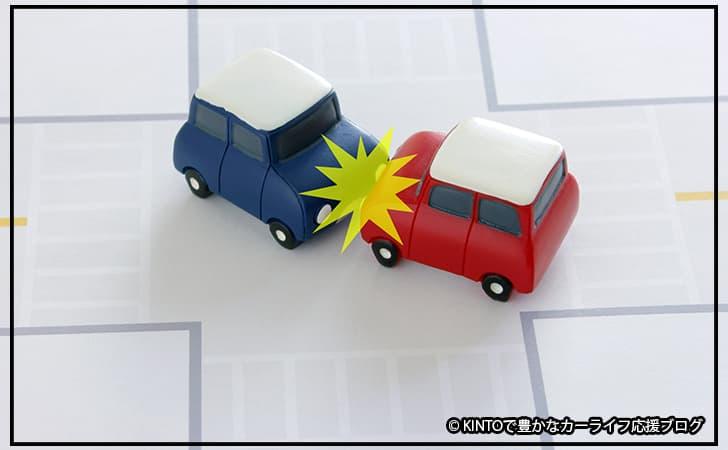 KINTOで豊かなカーライフ 自動車事故5