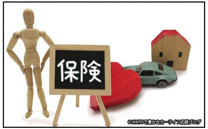 車と保険4